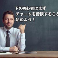 "FX初心者はまずチャートを""傍観""することから始めよう!"