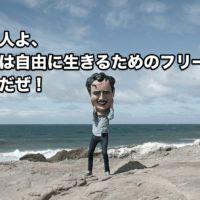 日本人よ、投資は自由に生きるためのフリーパスなんだぜ!