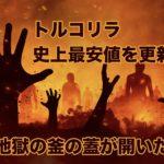 【悲報】トルコリラ、史上最安値を更新…地獄の釜の蓋が開いた!