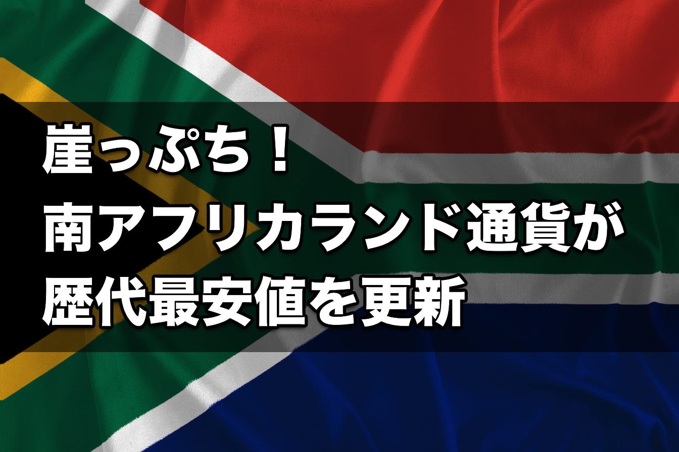 【警告】南アフリカランド通貨が歴代最安値を更新!高金利通貨の末路とは…
