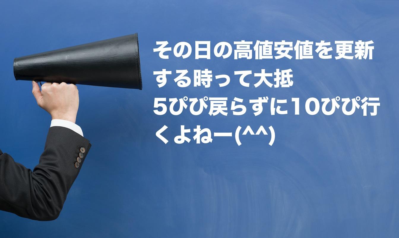 【FX手法】朝イチでその日の高値安値の両方にIFD注文で10pips抜き!