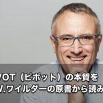 【FX】PIVOT(ピボット)の本質をJ.W.ワイルダーの原書から読み解く