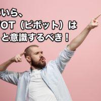 【FX手法】おまいら、PIVOT(ピボット)はもっと意識するべき!