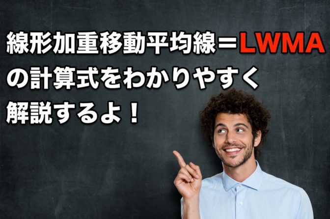 【FX手法】線形加重移動平均線LWMAの計算式をわかりやすく解説するよ!