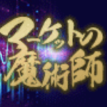 あの『トワイライトゾーンFX・マーケットの魔術師』が再募集スタート!