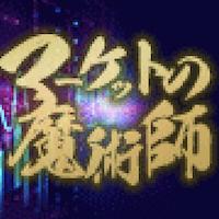"""マーケットの魔術師 奥村尚の """"トワイライトゾーン"""""""