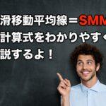 【FX手法】平滑移動平均線SMMAの計算式をわかりやすく解説するよ!