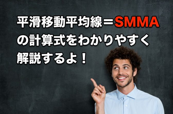 【FX手法】移動平均線SMMAの計算式を初心者でもわかりやすく解説するよ!