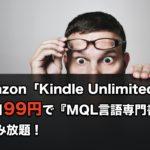 Amazon「Kindle Unlimited」が2ヶ月99円で『MQL言語専門書』を読み放題!