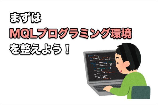 まずはMQLプログラミング環境を整えよう!
