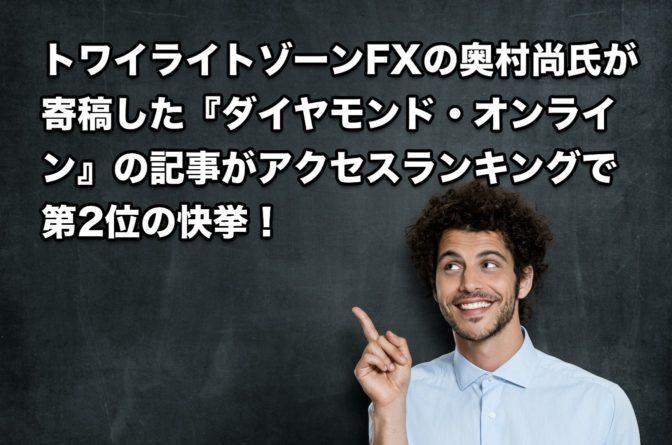 トワイライトゾーンFXの奥村尚氏『ダイヤモンド・オンライン』へ寄稿
