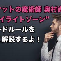 """マーケットの魔術師 奥村尚の """"トワイライトゾーン""""のトレードルールを解説するよ!"""