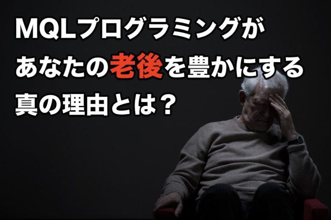 """MQLプログラミングがあなたの""""老後""""を豊かにする真の理由とは?"""