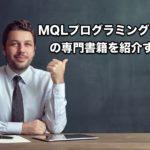 MQLプログラミング言語の解説書(本)を紹介するよ!
