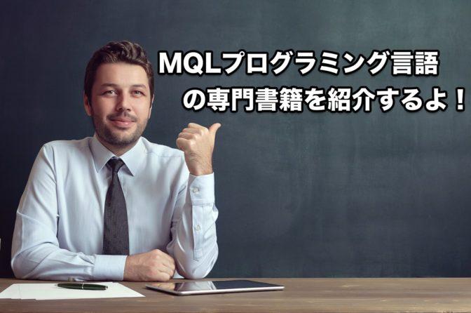 MQLプログラミング言語の専門書籍(本)を紹介するよ!