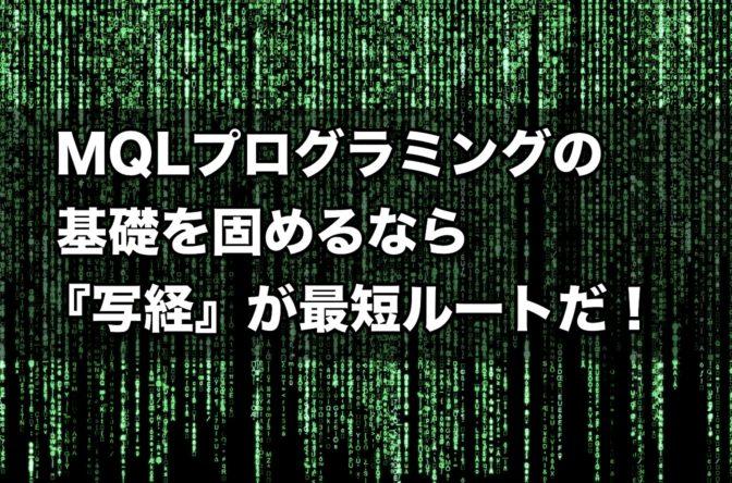 MQLプログラミングの基礎を固めるなら『写経』が最短ルートだ!