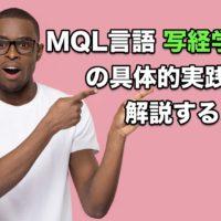 """MQL言語""""写経学習""""の具体的実践法を解説するよ!"""