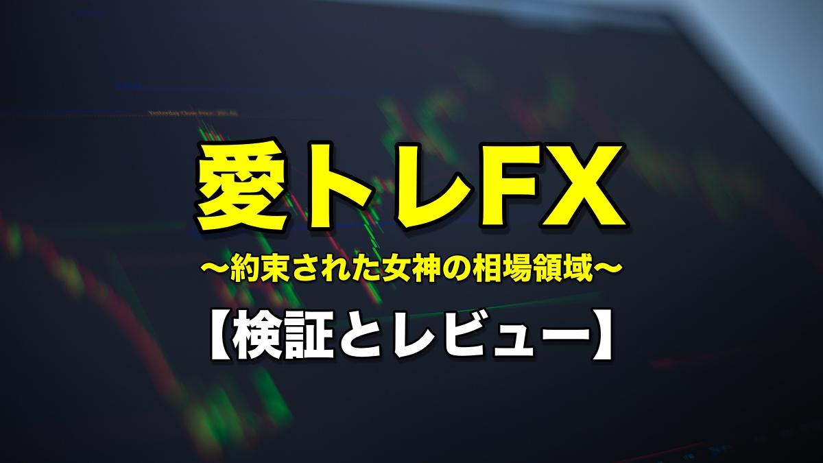 愛トレFX【検証とレビュー】