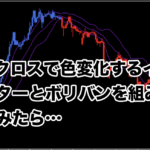 【FX手法】MAクロスで色変化するインジケーターとボリバンを組み合わせてみたら…