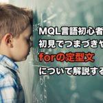 MQL言語初心者が初見でつまづきやすい「forの定型文」について解説するよ!