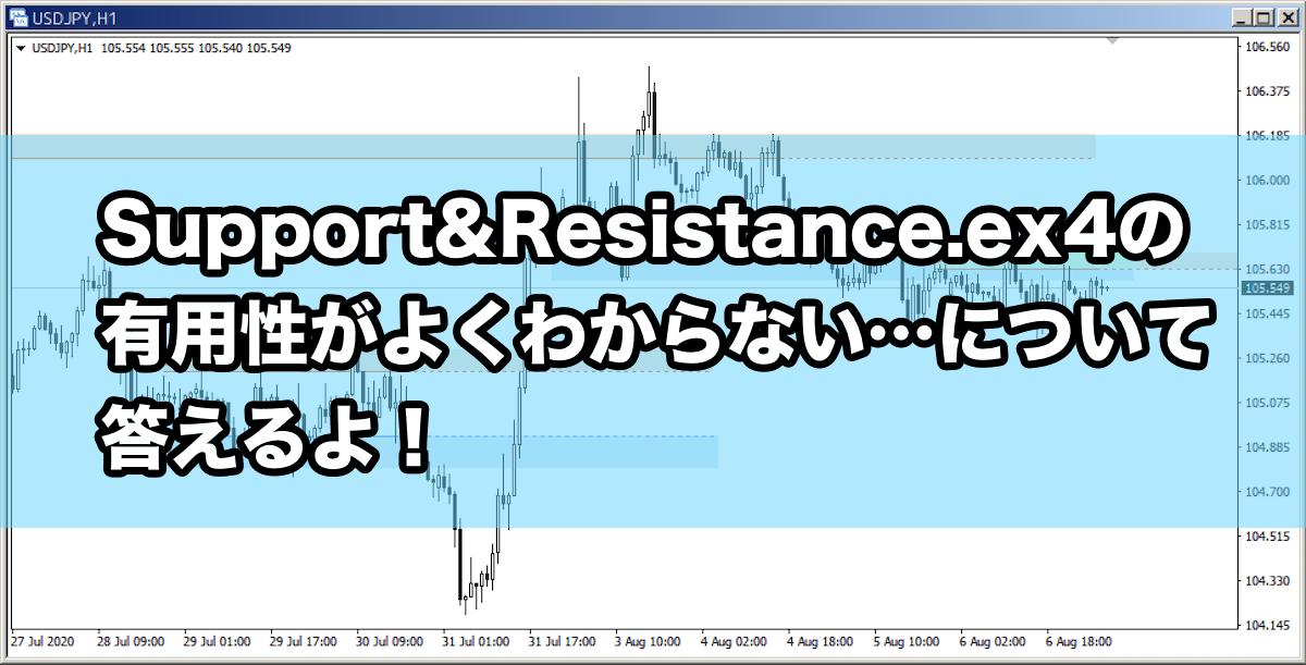 「Support&Resistance.ex4の有用性がよくわからない…」について答えるよ!