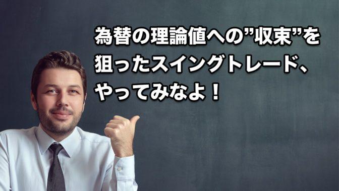 "【FX】為替の理論値への""収束""を狙ったスイングトレードのススメ"
