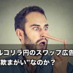 """トルコリラ円のスワップ広告は""""詐欺まがい""""なのか?"""