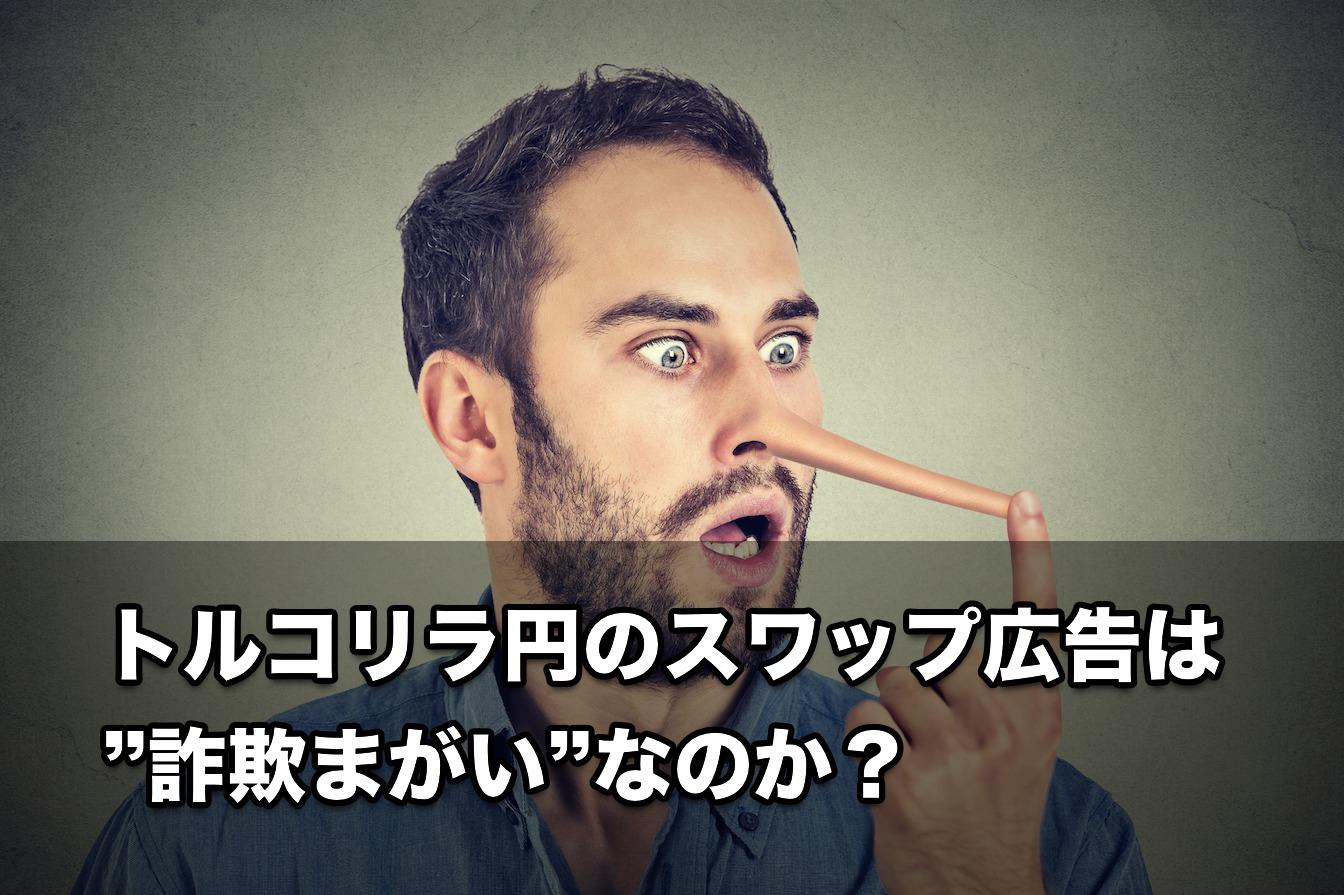 """""""トルコリラ円のスワップ広告""""は詐欺まがいなのか?"""
