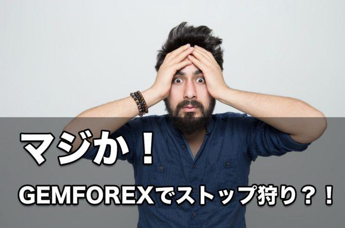 GEMFOREX(ゲムフォレックス)でストップ狩りか?!