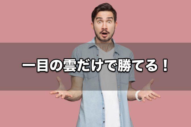 【FX手法】「一目の雲だけで勝てるじゃん!」byマーフィー氏