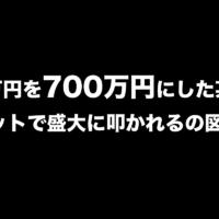 2万円を700万円にした某氏、ネットで盛大に叩かれるの図