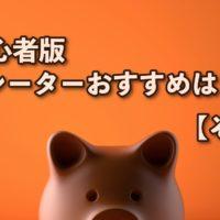 【FX初心者対象】オシレーターおすすめはどれ?【その1】