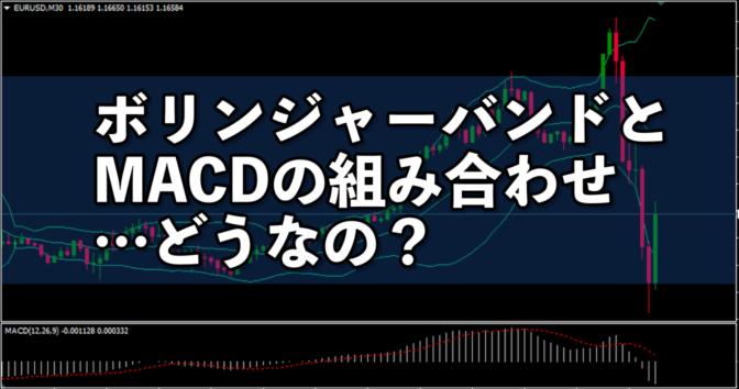 【FX】ボリンジャーバンドとMACDの組み合わせって、どうなの?