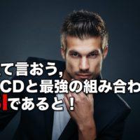 【FX】あえて言おう、MACDと最強の組み合わせはRSIであると!