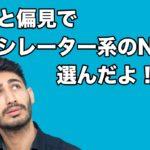 【MT4】オシレーター系のおすすめを教えて!