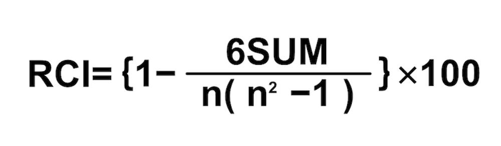 RCIの計算式|その2