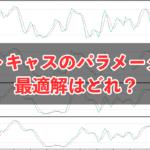 【FX】ストキャスティクスのパラメーター(設定値)、最適解は?
