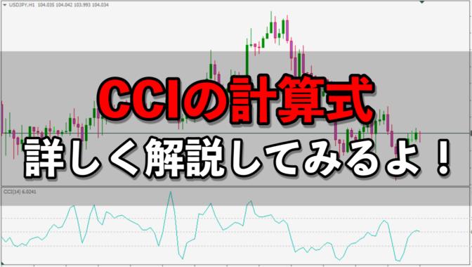 【FX】CCIの計算式、詳しく解説してみるよ!