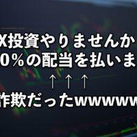 「FX投資やりませんか?月10%の配当を払います!」←詐欺だったwwwwww