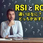 【FX】RSIとRCI、違いはなに?どっちがおすすめ?