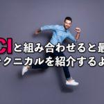 【FX】CCIと組み合わせると最高!なテクニカルを紹介するよ!