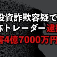 【被害4億円】FX投資詐欺容疑で自称トレーダー逮捕!