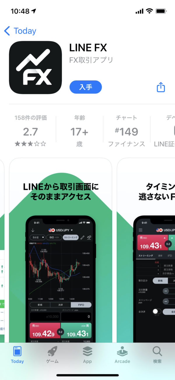 LINE FX取引アプリ