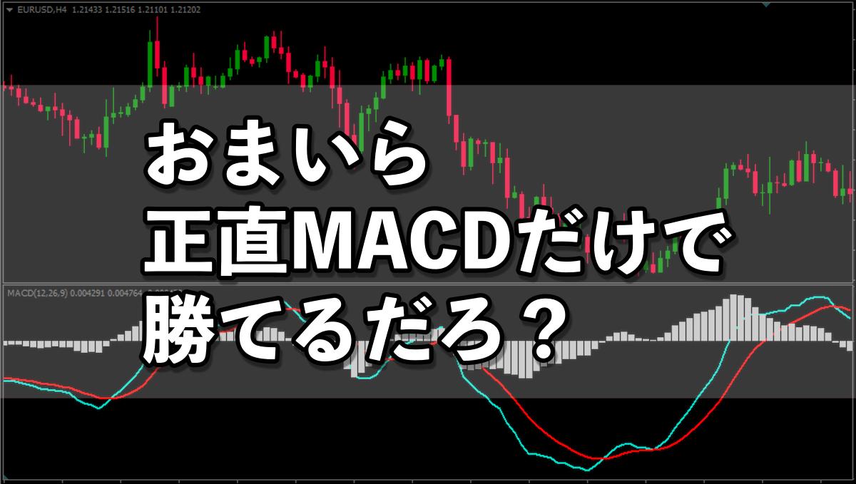 """【FX手法】おまいら、正直""""MACD""""だけで勝てるだろ?"""