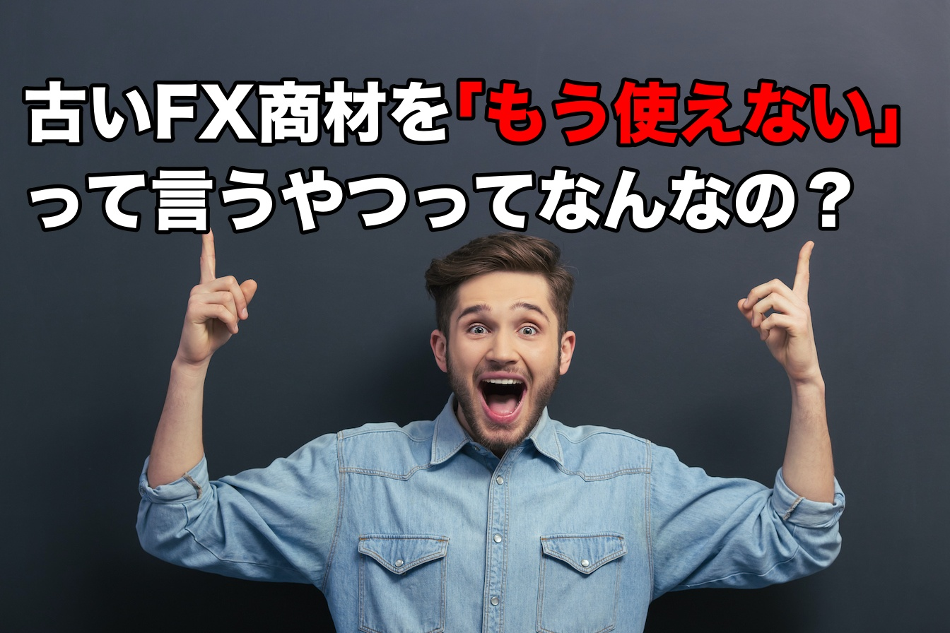 古いFX商材を「もう使えない」って言うやつってなんなの?