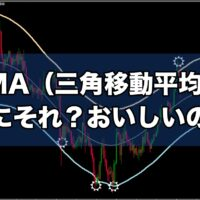 TMA(三角移動平均線)…なにそれ?おいしいの?