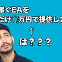 「億を稼ぐEAを、いまだけ◯万円で提供します!」←は???
