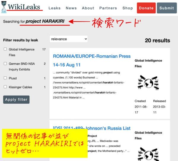 WikiLeaks(ウィキリークス)でproject HARAKIRIを検索してもヒットしない