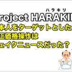 project HARAKIRI(日本人をターゲットとした不正価格操作)はフェイクニュースだった…?