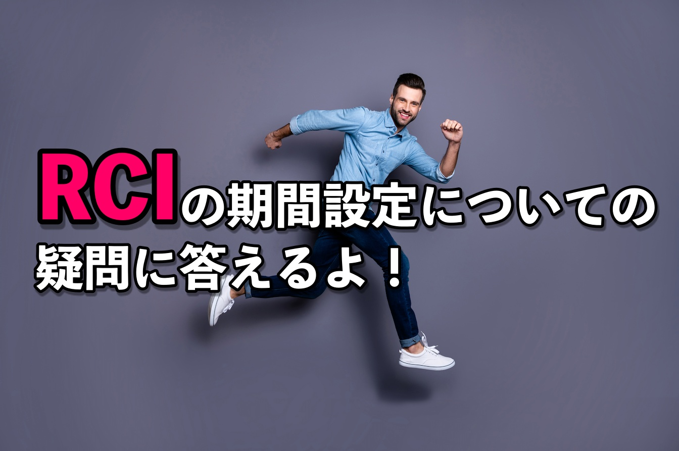 【FX】RCIの期間設定についての疑問に答えるよ!